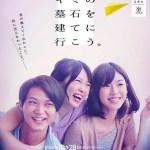 [SP] Kimi no Boseki o Tate ni Ikou (2018)