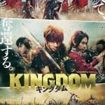 Kingdom / キングダム (2019)