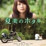 Natsumi's Firefly / 夏美のホタル (2016)
