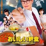 Oishi Kyushoku / おいしい給食 (2019) [Ep 1]