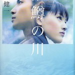 River of First Love / 雨鱒の川  (2004)