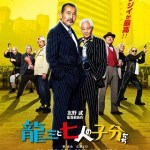 Ryuzo And The Seven Henchmen (2015)