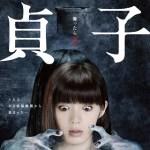 Sadako / 貞子 (2019)