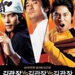 Three Kims / 김관장 대 김관장 대 김관장 (2007)