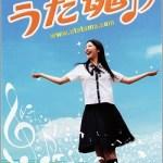 Sing, Salmon, Sing! / うた魂♪ (2008)