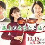 G Senjou no Anata to Watashi / G線上のあなたと私 (2019) [Ep 1 – 5]