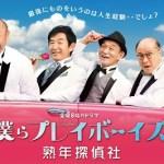 Bokura Playboys Jyukuren Tanteisha (2015) [Ep 1 – 8 END]