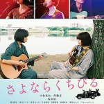 Farewell Song / さよならくちびる (2019)