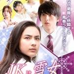 JK wa Yuki Onna / JKは雪女 (2015) [Ep 1 – 4 END]
