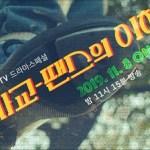 KBS Drama Special Ep 7: Understanding of Social Dance (2019)