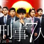 Keiji 7 nin / 刑事7人 (2015) [Ep 1 – 9 END]