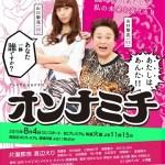 Onna Michi / オンナミチ (2015) [Ep 1 – 8 END]