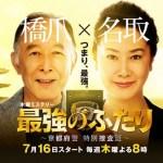 Saikyou no Futari / 最強のふたり (2015) [Ep 1 – 8 END]