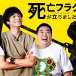 Shibou Flag ga Tachimashita (2019) [Ep 1 – 8 END]