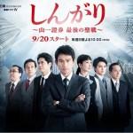 Shingari – Yamaichi Shoken Saigo no Seisen (2015) [Ep 1 – 6 END]