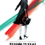 Sympathy for Lady Vengeance / 친절한 금자씨 (2005)