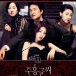 The Scarlet Letter / 주홍글씨 (2004)