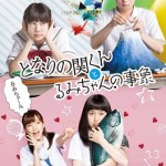 Tonari No Seki-Kun To Rumi-Chan No Jishou (2015) [Ep 1 – 8 END]