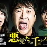 Akutou tachi wa Senri wo Hashiru (2016) [Ep 1 – 10 END]