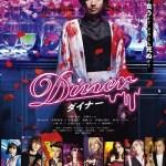 Diner / Diner ダイナー (2019)