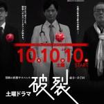 Haretsu / 破裂 (2015) [Ep 1 – 7 END]