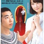Hatsukoi Geinin / 初恋芸人 (2016) [Ep 1 – 8 END]