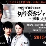 [SP] Kirisaki Jack no Kokuhaku: Keiji Inukai Hayato (2015)
