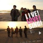 LIVE! LOVE! SING! ~Ikite Aishite Utaukoto SP (2015)
