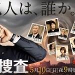 [SP] Meikyu Sousa / 迷宮捜査 (2015)