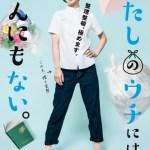 Watashi no Uchi ni wa Nanimo Nai (2016) [Ep 1 – 6 END]