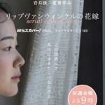Rip Van Winkle no Hanayome (2016) [Ep 1 – 6 END]