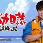 Tsuribaka Nisshi / 釣りバカ日誌~新入社員 浜崎伝助~ (2015) [Ep 1 – 8 END]