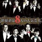 [SP] Yougisha wa 8-nin no Ninki Geinin (2015)