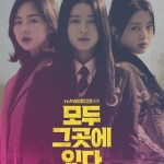 tvN Drama Stage Ep 8: Everyone Is There / 모두 그곳에 있다 (2020)