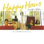 Happy Hour / ハッピーアワー (2015)