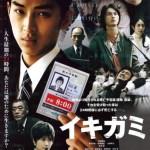 Ikigami / イキガミ (2008)