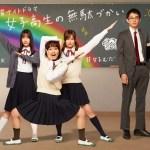 Joshi Kosei no Mudazukai / 女子高生の無駄づかい (2020) [Ep 1 – 7 END]