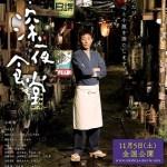 Midnight Diner 2 / 続・深夜食堂 (2016)