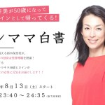 Non Mama Hakusho / ノンママ白書 (2016) [Ep 1 – 7 END]