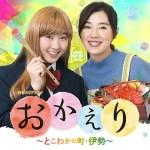 Okaeri ~Tokowaka no Machi Ise~ SP (2020)