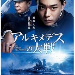 The Great War of Archimedes / アルキメデスの大戦 (2019) [Chi Hardsub]