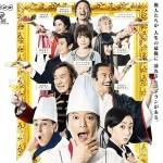 Saigo no Resutoran / 最後のレストラン (2016) [Ep 1 – 8 END]
