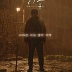 tvN Drama Stage Ep 7: Blackout / 블랙아웃 (2020)