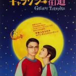 Galaxy Turnpike / ギャラクシー街道 (2015)
