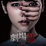 Ghost Theater / 劇場霊 (2015)