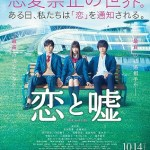 Love and Lies / 恋と嘘 (2017)
