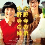 Oh Brother, Oh Sister! / 小野寺の弟・小野寺の姉 (2014)