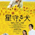 Star Watching Dog / 星守る犬 (2011)