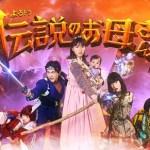 Densetsu no Okasan / 伝説のお母さん (2020) [Ep 1 – 8 END]