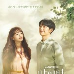 A Piece of Your Mind / 반의 반 (2020) [Ep 1 – 6]